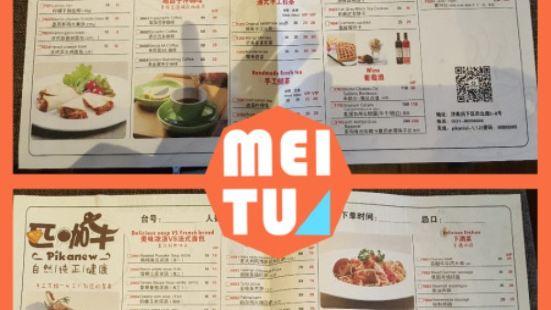 匹咖牛西餐廳(明湖店)