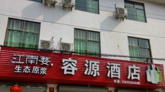 容源小丫酒店(篁嶺店)