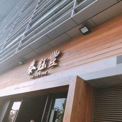 Tai Yu Feng ( Yongan Dao ) User Photo