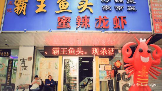Ba Wang Yu Tou Mi La Long Xia
