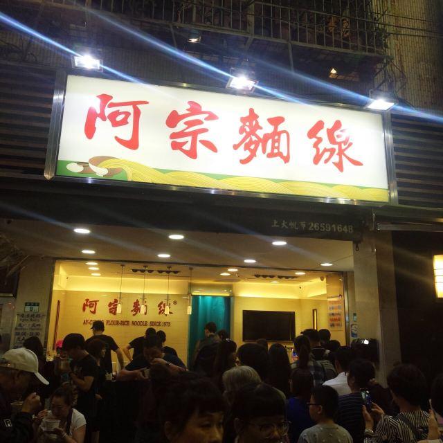 阿宗麵線(西門町店)