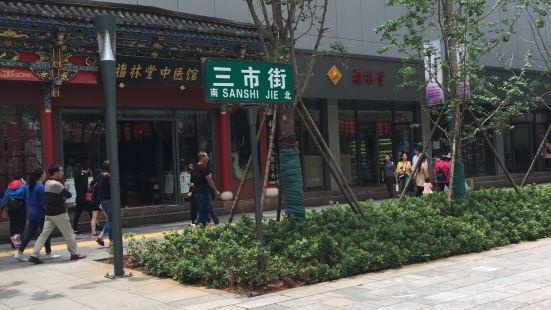 三市街美食街