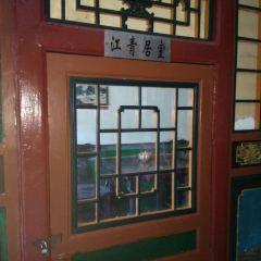 毛澤東故居陳列館用戶圖片
