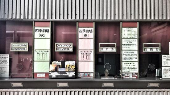 JR East Japan Art Center Shiki Theatre [Spring] [Autumn]
