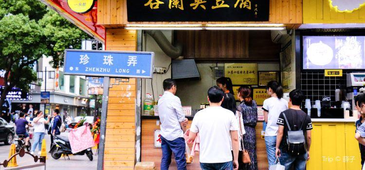 Gu Lan Chou Dou Fu ( Guan Qian Street Main Branch)3