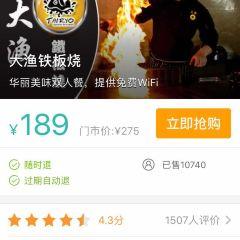 大漁鐵板燒(恒隆廣場店)用戶圖片