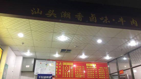 汕頭潮香滷味牛肉店