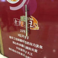 DongFang JiaoZi Wang ( Xin Ao Shopping Center ) User Photo