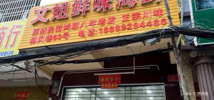 Wen Jie Xian Wei Seafood Process2