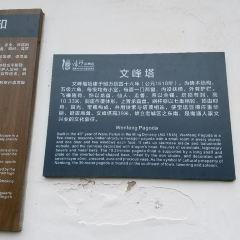 文峰塔用戶圖片