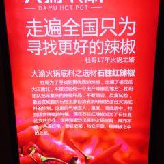 Da Yu Hot Pot( Yun Fu Chao Ji ) User Photo