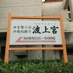 나미노우에 신사 여행 사진