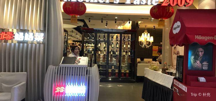 Bei Li Ma Ma Cusine ( Henglong Plaza )1