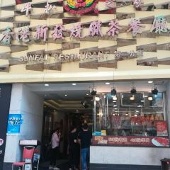 Hong Kong Xin Fa Shao La Teahouse( Feng Huang Road ) User Photo