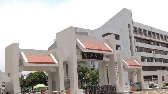 Foshan University of Science and Technology