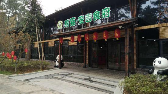 熊貓·安吉食府