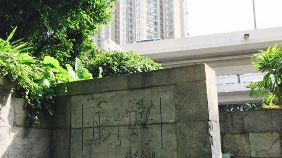 Lu Xun Memorial Park