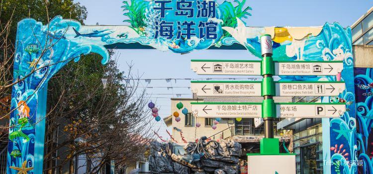 첸다오호 해양관1