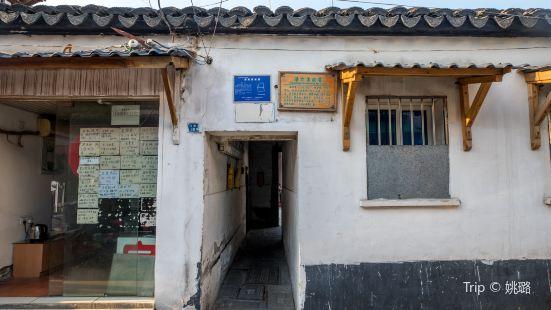 Panyijuan Former Residence