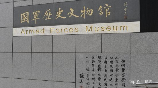 R.O.C Armed Forces Museum
