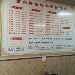 特色豌雜麵(嘎瑪貢桑店)用戶圖片