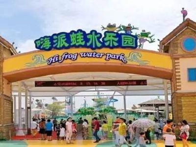 嗨派蛙水樂園