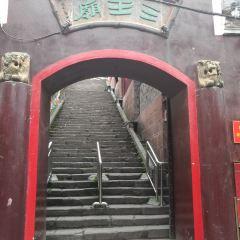 三王廟用戶圖片