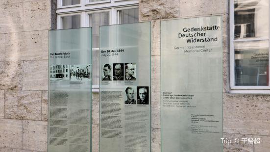 German Resistance Memorial Center