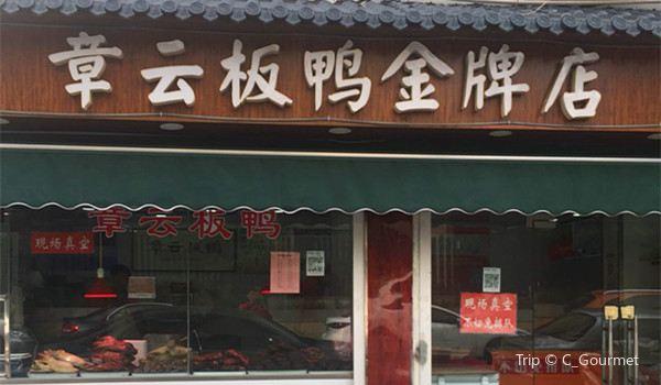 章云板鴨店(建鄴路店)1