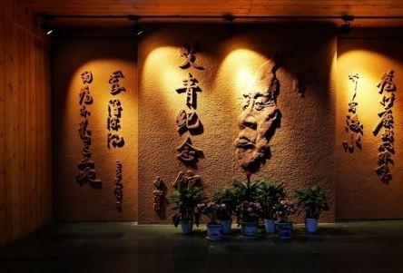 金華艾青紀念館