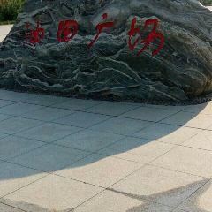 大慶油田國家礦山公園用戶圖片