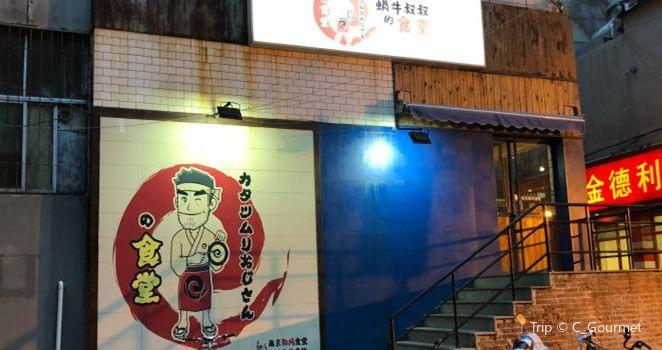 Wo Niu Shu Shu De Shi Tang ( Quan Cheng Road )2