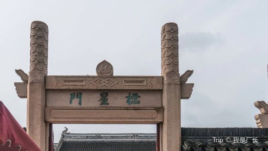 Lingxing Gate