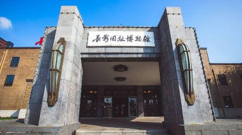 장춘 영화 박물관