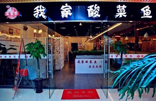 黑魚郭我家酸菜魚(摩爾廣場店)2