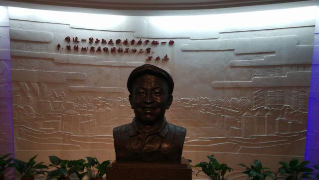 철인 왕진희 기념관