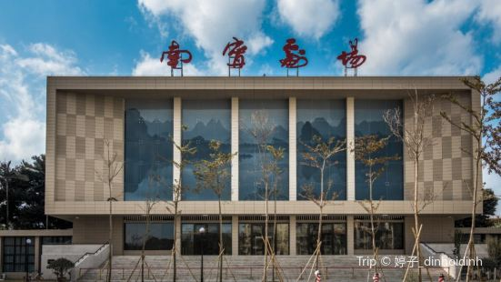 Nanning Theater