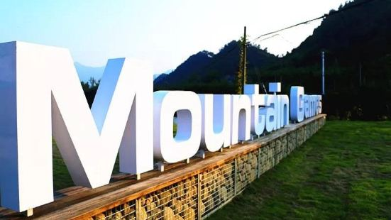 Mountain Games風之穀