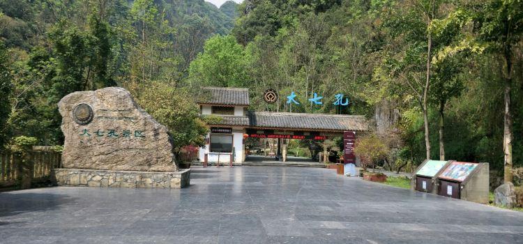 Da Qikong Scenic Area2