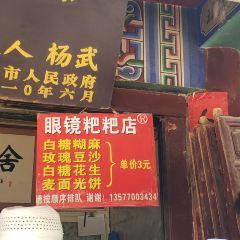 Yan Jing Ba Ba User Photo