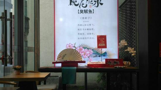 胡興堂糕餅文化村