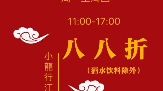 小龍行江湖老火鍋(三裡屯總店)