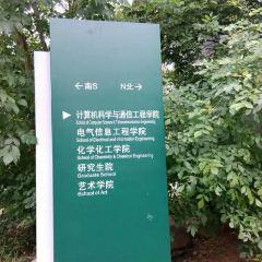 鎮江書院用戶圖片