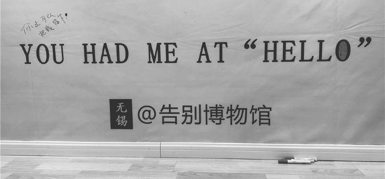 無錫告別博物館