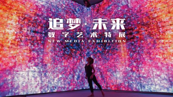 《追夢·未來》數位藝術特展