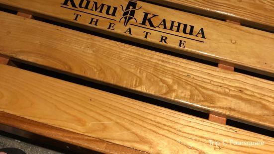 庫瑪卡哈劇院