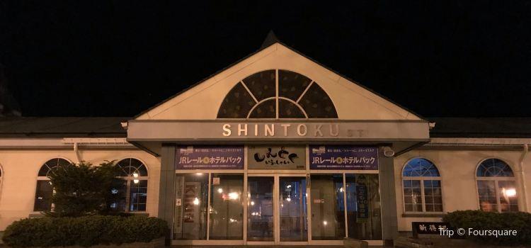 Shintoku Station2