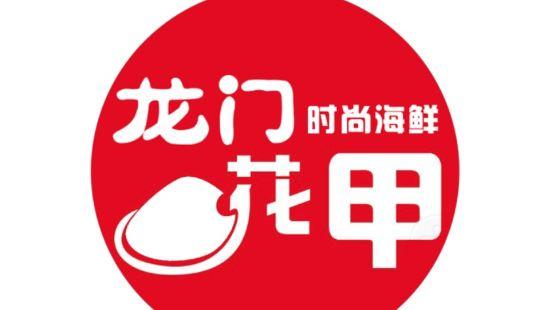 龍門花甲(中心廣場店)