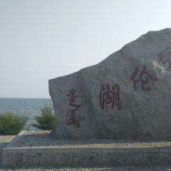 呼倫湖旅遊渡假村用戶圖片