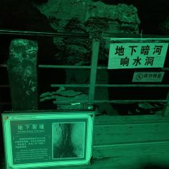 Shi Er Bei Hou Underground Crack Scenic Spot User Photo